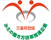 三重県「平成16年度男女がいきいきと働いている企業」三重県知事表彰受賞