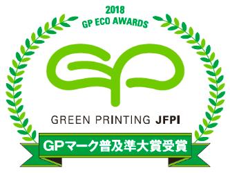 GPマーク普及準大賞受賞
