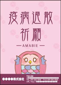 アマビエメモ帳ピンク表紙