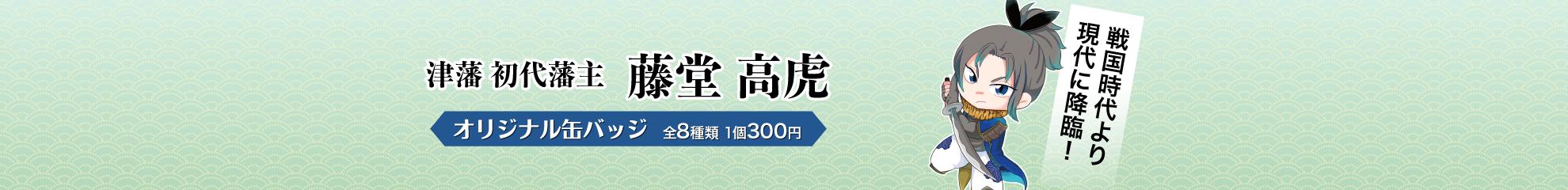 藤堂高虎オリジナル缶バッジ