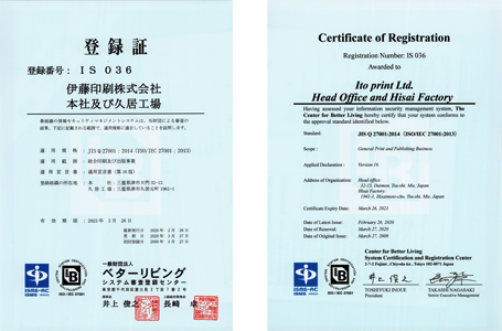 ISO27001情報セキュリティマネジメントシステム