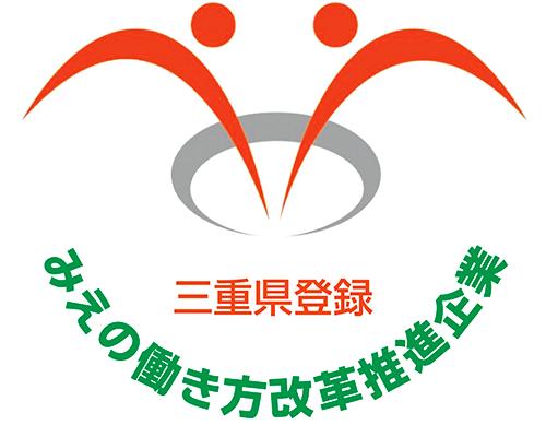 みえの働き方改革推進企業ロゴ