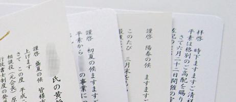 """""""各種ハガキ印刷"""""""