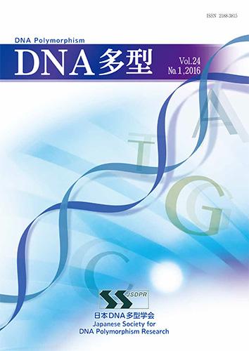 DNA多型vol.24 No.1 2016