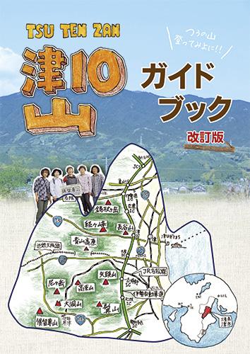 津10山ガイドブック 改訂版