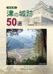 津の城跡50選 改訂版