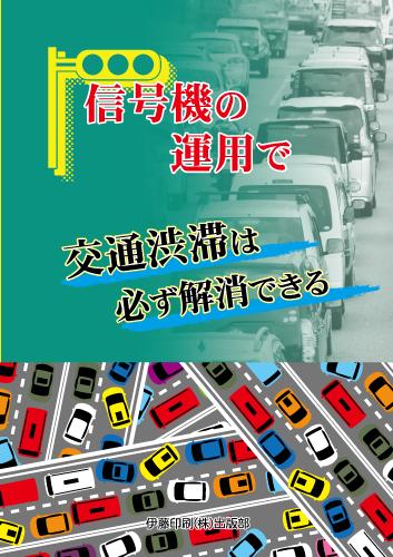 信号機の運用で交通渋滞は必ず解消できる