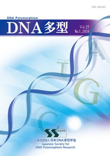 DNA多型vol.27 No.1 2019
