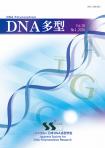 DNA多型vol.28 No.1 2020