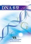 DNA多型vol.29 No.1 2021